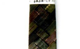 手織真紬ネクタイ